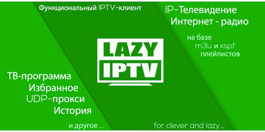 Просмотр платного плейлиста IPTV HD через приложение Lazy IPTV на Android устройствах
