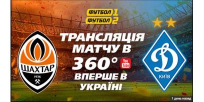 Впервые в Украине состоялась прямая трансляция футбольного матча Шахтер - Динамо в формате 360° градусов