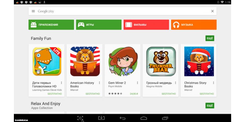 Как создать аккаунт в Play Market на приставке SMART TV Android