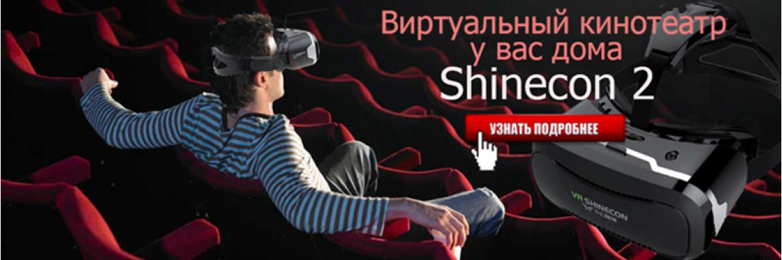 Shinecon 2