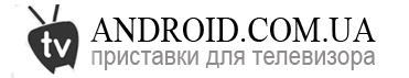 Интернет магазин Смарт приставок - купить Smart TV Box на Android для телевизора в Украине