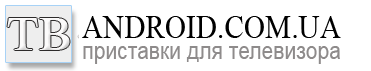 ТВ Приставки на Андроид - купить Smart TV Box на Android для телевизора в Украине